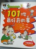 【書寶二手書T2/少年童書_YIH】101件最好奇的事_邱敏文