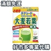 免運費【好市多專業代購】Yamamoto Kanpoh 山本漢方 日本大麥若葉粉末 + 奇亞籽 144公克(4公克X 36包)