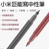 【coni shop】小米巨能寫中性筆 現貨 當天出貨 0.5mm 原子筆 滾珠筆 鋼珠筆 小米 快乾
