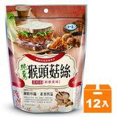 如意 猴頭菇絲 200g (12入)/箱