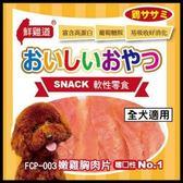 *WANG*【FCP-003】台灣鮮雞道-軟性零食《嫩雞胸肉片》150g