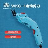 WKC 電剪刀裁布 電動裁剪刀 裁皮 修邊 靈巧工業級 【夏日新品】
