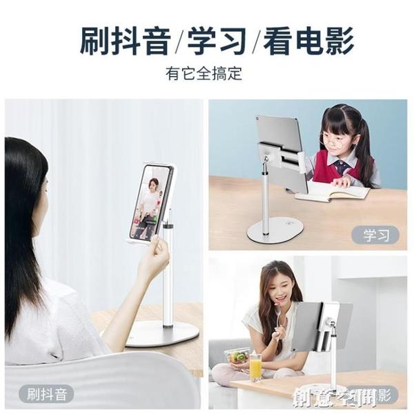 手機桌面懶人支架可調節支座pad平板電腦ipad學習游戲支撐架子支夾多用 創意空間