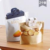 廚房食品封口夾2個裝 食物防潮保鮮密封器家用塑料零食夾密封夾子   初見居家