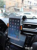 車載平板電腦支架吸盤式7-10寸儀表台導航儀手機通用型 9號潮人館