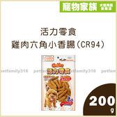 寵物家族-活力零食-雞肉六角小香腸(CR94)200g-送單支潔牙骨(口味隨機)*2