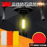 10片 反光貼條自行車防撞警示貼紙夜間反光貼紙【探索者】