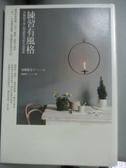 【書寶 書T1 / _HBN 】練習有風格30 個提升身心 的美好 提案_ 加藤惠美子