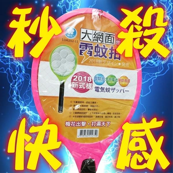 梅花大網面充電式電蚊拍CHL312