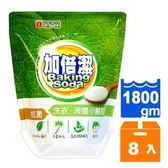 加倍潔 洗衣液體小蘇打補充包-抗菌配方 1800gm (8入)/箱