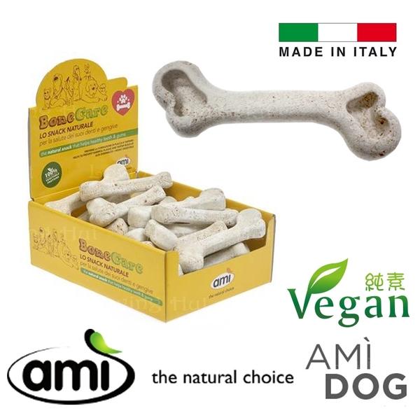 AMI 阿米狗棒 潔牙骨(小) 25gx8支_純素寵物食品_ 素食_ 全素狗點心 保健型點心 Dog Bone