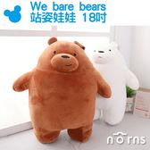 Norns【We bare bears站姿娃娃 18吋】CN正版 熊熊遇見你 絨毛玩偶  靠墊 卡通頻道 北極熊 阿極 大大