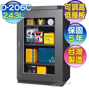 防潮家 生活系列 243升電子防潮箱  D-206C
