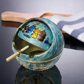 歐式帶蓋煙灰缸 多功能復古煙灰缸 防風煙灰缸 金屬球形煙灰盅  露露日記