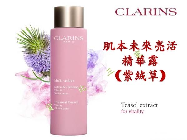 CLARINS 肌本未來亮活精華露 收斂 舒緩 控油 蛋白 調理 導入液 清潤 明亮 拉提 化粧水 漾采 肌活