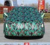 汽車衣車罩外套防曬防雨隔熱防塵罩