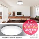 【配件王】日本代購 日本製 HITACHI 日立 LEC-AH1400P LED 吸頂燈 省電 調光 調色 7坪