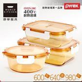 【美國康寧 Pyrex】透明玻璃保鮮盒3件組(AMBS0303)