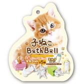 小貓咪入浴球