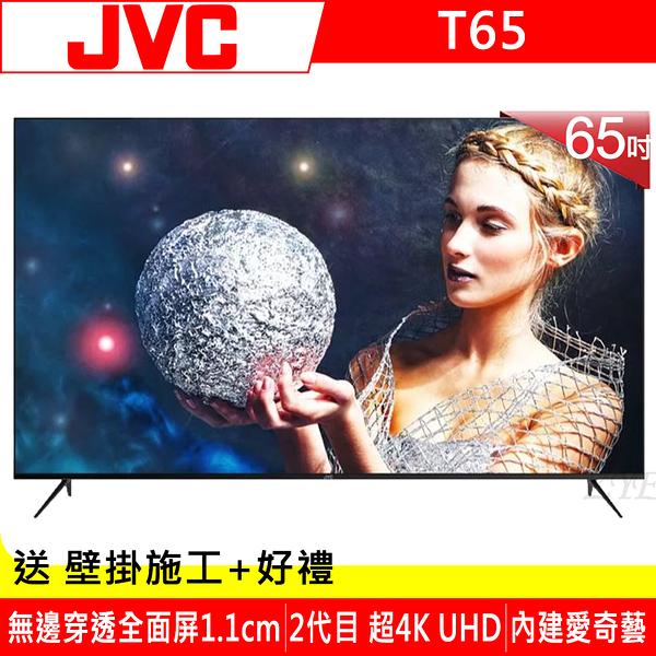 《送壁掛架及安裝&HDMI線》JVC瑞軒 65吋T65 4K HDR聯網液晶顯示器(無搭配視訊盒,意者請洽原廠)