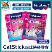 寵物FUN城市【即期良品】VITA貓咪快餐零食(一排三入)【單包入】Vitakraft貓快餐,貓肉條