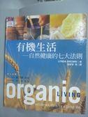 【書寶二手書T9/養生_XFE】有機生活-自然健康的七大法則_琳達.布