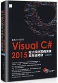 Visual C#2015 程式設計實例演練與系統開發(適用2015/2013,