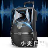 音響移動拉桿音箱戶外播放器帶無線話筒K歌便攜式12寸家用藍芽大功率 js8697『小美日記』