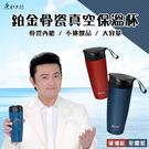 【J Sport】康水工坊 頂級高密度骨瓷保溫杯