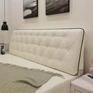 床頭軟包大靠背榻榻米靠墊皮革床頭罩簡約現代大抱枕可定做可拆洗 雙十二購物節