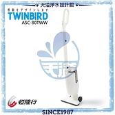 【滿額贈】【日本TWINBIRD】強力手持直立兩用吸塵器【亮白ASC-80TWW】【低重心結構,可直立收納】