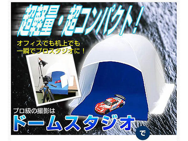 *兆華國際* Etsumi E-1452(M) 折疊式柔光攝影棚(有兩種尺寸M、L) 含稅價,出清特價中