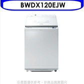 回函贈《X折》日立【BWDX120EJW】12公斤洗脫烘日本原裝洗衣機琉璃白