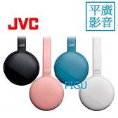 平廣 台灣公司貨保一年送袋繞 JVC HA-S28BT 4色 藍芽耳機 耳罩式 貼耳設計 連11小時 可疊旋轉收納