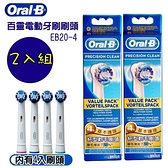 BRAUN OralB 德國 百靈歐樂B電動牙刷刷頭EB20-4*2組 (2卡8入)