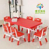 幼兒園桌椅塑料玩具桌子吃飯寶寶學習書桌子成套塑料兒童桌椅套裝 YXS娜娜小屋