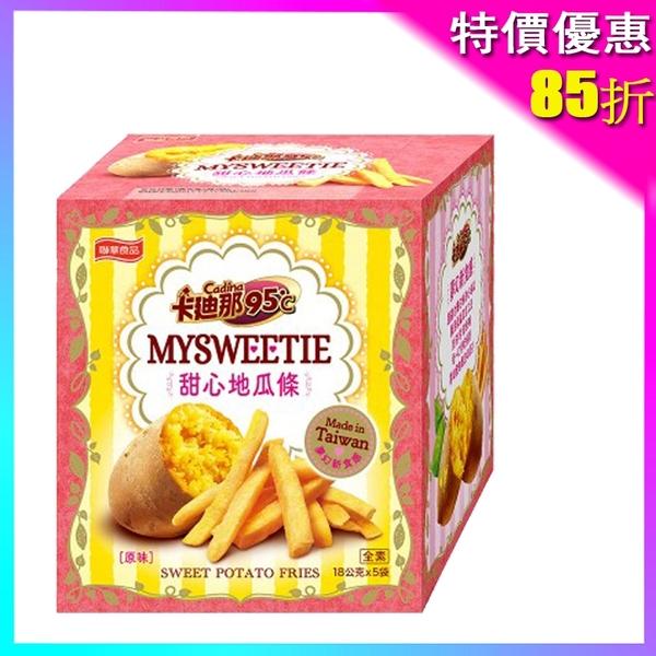 卡迪那95℃甜心地瓜條盒裝18g(5包/盒)*1盒 【合迷雅好物超級商城】