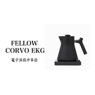 Fellow CORVO EKG電子溫控沖茶壺 900ml-黑