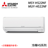 【MITSUBISHI三菱】2-4坪 靜音大師 變頻分離式冷氣 MUY/MSY-HS22NF 免運費/送基本安裝
