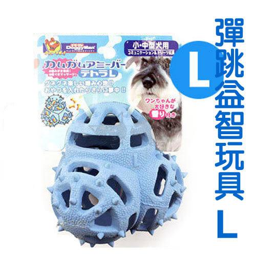 [寵樂子]《日本Doggy Man》抗憂鬱玩具-愛犬益智乳膠玩具球-三角藍洞L