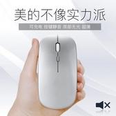 滑鼠 適用聯想華碩臺式筆記本男女生游戲有聲電池款【快速出貨八五折】