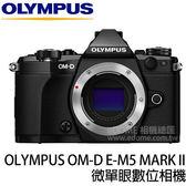 OLYMPUS OM-D E-M5 Mark II 黑色 BODY 贈32G+握把 (6期0利率 免運 元佑公司貨) E-M52 E-M5M2 單機身 支援 WIFI