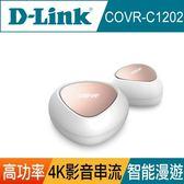 [富廉網] 限時促銷【D-Link】友訊 COVR-C1202 雙頻全覆蓋家用WiFi系統 路由器