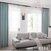 純色窗簾 遮光北歐簡約風格客廳成品高檔大氣臥室飄窗現代輕奢素色 zh6118【歐爸生活館】