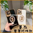 珍珠女王|華為 Y9 Prime 2019 Nova 5T 4e 3i P30 Mate20 Pro 奢華亮眼 保護套 全包邊 手機殼 女王頭像 軟 套