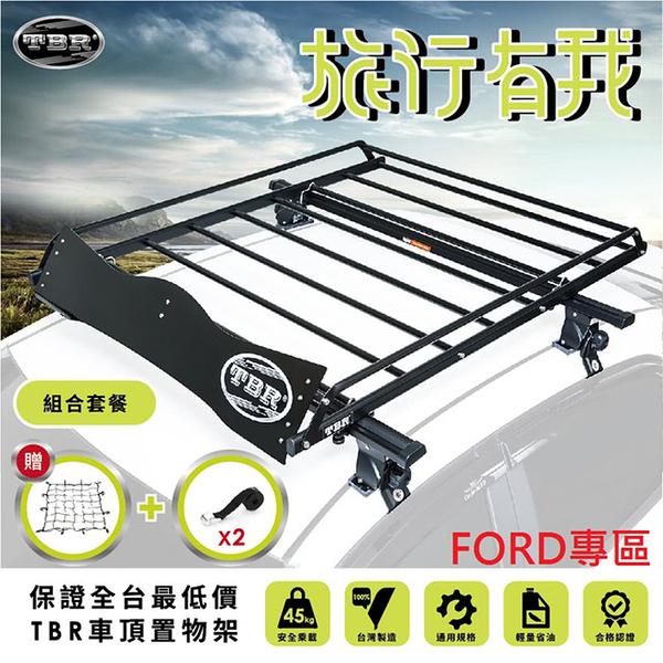 【TBR】FORD專區 ST12M-125 車頂架套餐組 搭配鋁合金橫桿(免費贈送擾流版+彈性置物網+兩組束帶)