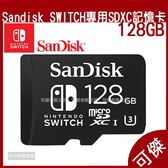 SanDisk micro SDXC 專用 任天堂 Nintendo Switch 128G 記憶卡 增你強公司貨 24H快速出貨 可傑