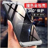 三節殼 三星 Galaxy A9 2018版 手機套 防摔 防指紋 360度全包邊 磨砂殼 三星 A9S 三段式 保護套