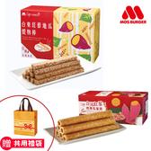 MOS摩斯漢堡_台東紅藜地瓜穀物棒+台灣紅藜地瓜蛋捲1盒 贈共用禮袋
