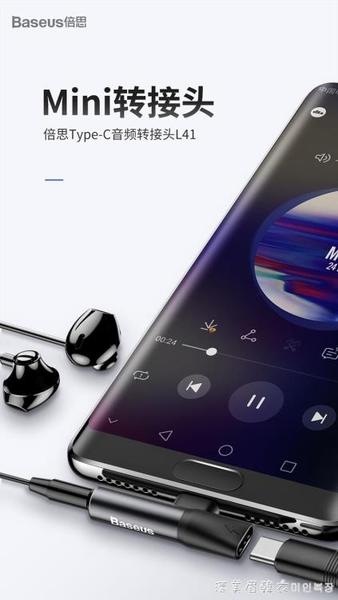 耳機8轉接頭二合一type-c數據線mix2s轉換器20充電x聽歌se八note3堅果 漾美眉韓衣